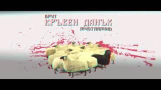 Брут ft. M4STAAMIND - Кръвен данък
