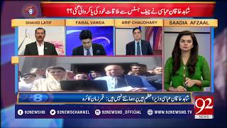 92 at 8 ( Discussion On PM Meeing With CJ )- 28 March 2018 - 92NewsHDPlus