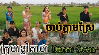 ចាប់ក្តាមស្រែ   Jab Kdam Srea - Dance Cover - New Comedy Music Dance funny from Khchao Keatha