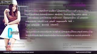 មាស សុខសោភា - ស្នេហ៏អាថ៏កំបាំង (Lyric & Chord By Cambodian Music Chord)