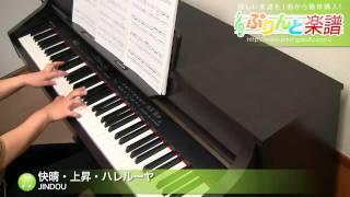 快晴・上昇・ハレルーヤ / JINDOU : ピアノ(ソロ) / 中級