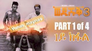 Yonas Maynas - Wedi Shuq Season 3 Episode 1 | New Eritrean Comedy 2018