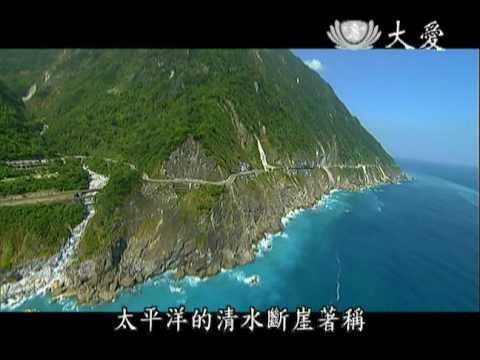 大愛電視DaAiTV_發現_台灣大地奧祕_2_岩石的祕密_字幕.mov - YouTube