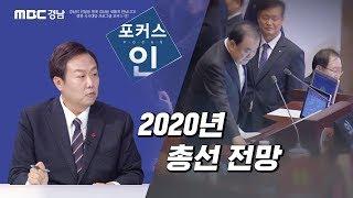2020년 총선 전망 다시보기