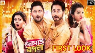 Jamai Badal First Look Poster এসে গেল | Soham | Koushani | Hiran | Payel | New Bengali Movie | 2018