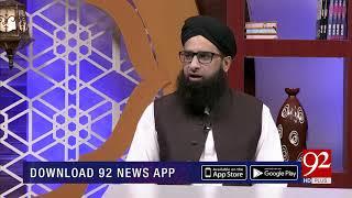 Subh E Noor | Shahadat Syedna Muslim Bin Aqeel A.S | 21 August 2018 | 92NewsHD
