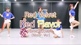 [순천댄스학원 TDSTUDIO] Red Velvet (레드벨벳) - Red Flavor (빨간맛) / DANCE COVER [거울모드]