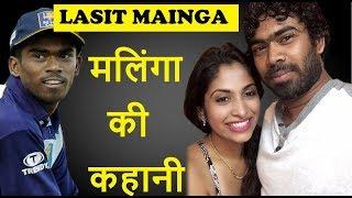 Lasit Malinga biography in hindi/ urdu  /// malinga struggle story/sucess story/ lifestyle