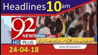 News HeadLines | 10:00 AM | 25 April 2018 | 92NewsHD