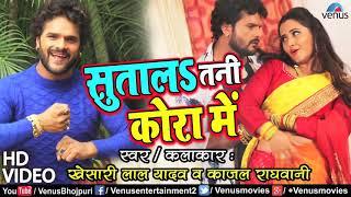 Khesari Lal Yadav और Kajal Raghwani का जबरदस्त हिट VIDEO SONG   Sutala Tani Kora Mein  Bhojpuri Song