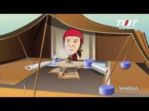 خبزولوجيا : الحلقة الخامسة عشر