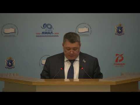Заседание Законодательного Собрания ЯНАО 17.12.2020 № 5