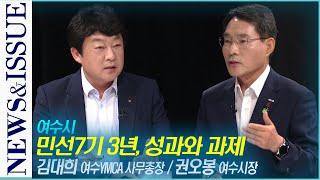 [뉴스&이슈] 여수시 - 민선7기 3년, 성과와 과제 / 권오봉 여수시장 (여수MBC 토크쇼) 다시보기