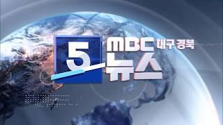 2020-05-25 (월) 5 MBC뉴스 대구·경북 다시보기