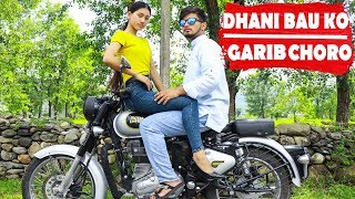 Dhani Bau Ko Garib Choro|Modern Love|Nepali Comedy Short Film| SNS Entertainment