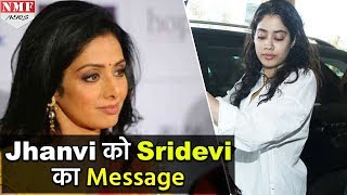 Mom Sridevi की ये बात सुनकर भावुक हो जाएंगी Jhanvi Kapoor