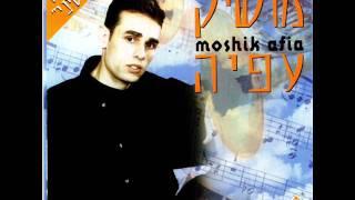 מושיק עפיה אהבה עיוורת Moshik Afia