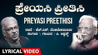 Preyasi Preethisi Song with Lyrics | C Ashwath | H S Venkatesh Murthy | Kannada Bhavageethe width=