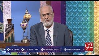 QUOTE: Hazrat Ali R.A - 01 April 2018 - 92NewsHDPlus