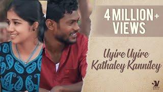 Tamil Album Song HD / UYIRE UYIRE KATHALEY KANNILEY  /  / Thoufeek Album width=