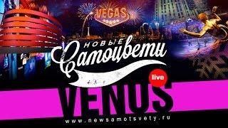 Новые Самоцветы - Venus (Live @ Vegas)
