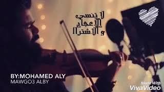 عندما يبكي الكمان و يبكي عازفه - MOHAMED ALY - موجوع قلبي - mawjou3 galbi 2018 HD