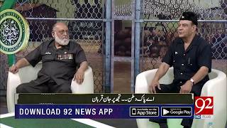 Defence Day Special Transmission - Part 1 | 6 Sep 2018 | 92NewsHD