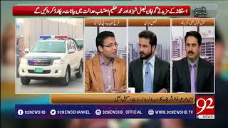 Bakhabar Subh - 02 November 2017 - 92NewsHDPlus