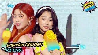 [HOT] gugudan OGUOGU - ICE CHU, 구구단 오구오구 - 아이스 츄 Music core 20170819
