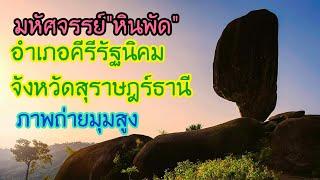 """มหัศจรรย์""""หินพัด"""" อำเภอคีรีรัฐนิคม จังหวัดสุราษฎร์ธานี ภาพถ่ายมุมสูงจากเฮลิคอปเตอร์ amazing Thailand"""