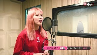 IU (아이유) - Black Out 일반인라이브 cover 녹음영상