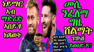 Sport News 20.08.19 - RBL TV