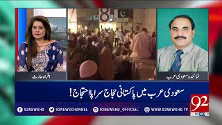 NewsAt5 - 08 September 2017 - 92NewsHDPlus