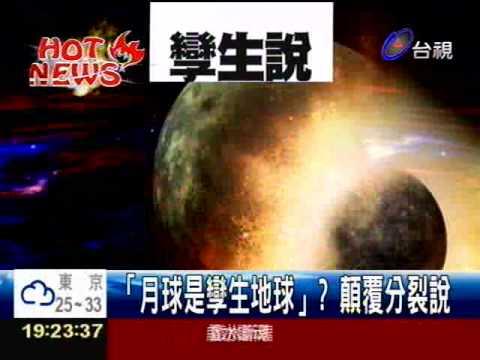 月球從哪來?巨大行星撞擊而成 - YouTube