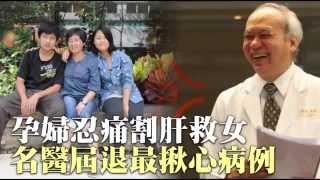 孕婦忍痛割肝救女 名醫屆退最揪心病例 --蘋果日報20150731