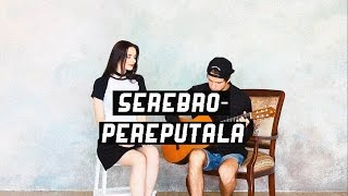 SEREBRO - ПЕРЕПУТАЛА | COVER