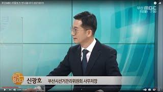 신광호 부산시선거관리위원회 사무처장 다시보기