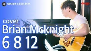 [일소라] 일반인 손효규 - 6 8 12 (브라이언 맥나잇) cover