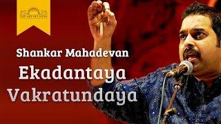 Ekadantaya Vakratundaya Gauri Tanaya with Lyrics | Shankar Mahadevan | Art of Living Bhajans width=