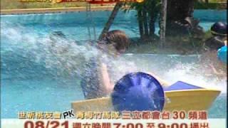 冒險奇兵夏日強打水樂園