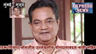 Marathi actor  vijay chavan passes away last rite - विजय चव्हाण यांचं आजारानं निधन