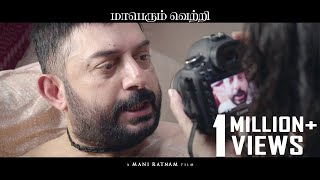 CHEKKA CHIVANTHA VAANAM | Back 2 Back - Promo 2 | Mani Ratnam | Lyca Productions | Madras Talkies