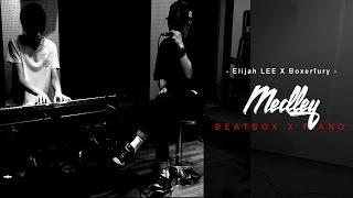 [ PIano x Beatbox ] - medley [ psy, July ,  hisaishi joe  , 이루마 .. ] -박서퓨리 ]