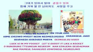 MOMOLAND 모모랜드 Wonderful love 어마어마해 Instrumental official + lyrics