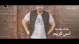 كليب أنس كريم / خدك تفاحة _ Anas Kareem / Khadek Tefaha 2017 بدون صوت