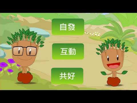 十二年國教動畫 中文字幕(2版) - YouTube