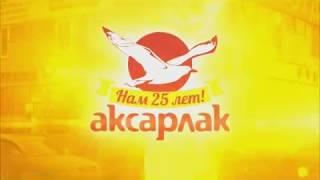 Аксарлак (25 лет сети магазинов)