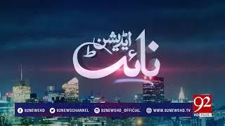 Night Edition- 21 January 2018 - 92NewsHDPlus