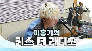이진아 & 정승환 '오빠야' 라이브 LIVE / 170609[이홍기의 키스 더 라디오]