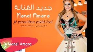 Manel Amara - Je Yetza3ben Yekhi Hsol (Lyrics Video)
